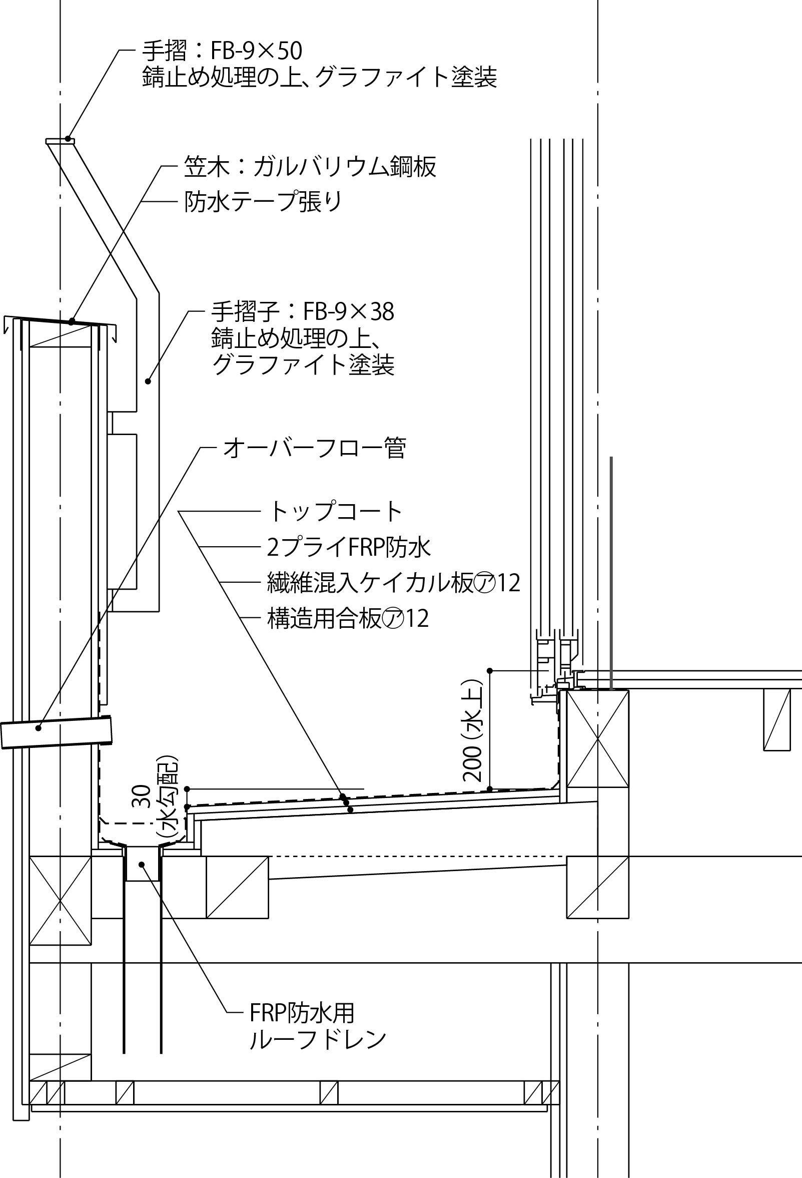 持出しバルコニー 防水床とする形式 詳細図面 建築 家の設計