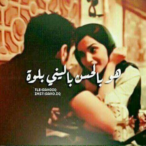 كلمات عراقية Love Words Words Amazing Quotes