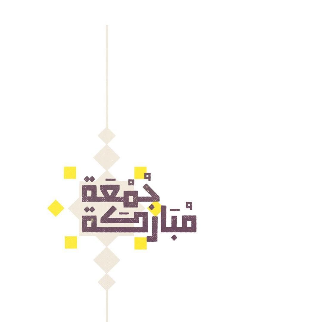 خلفيات جمعة مباركة 2019 عالم الصور Islamic Art Calligraphy Islamic Wall Art Poster Background Design