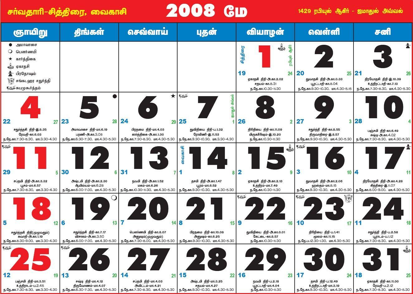 Tamil Calendar File