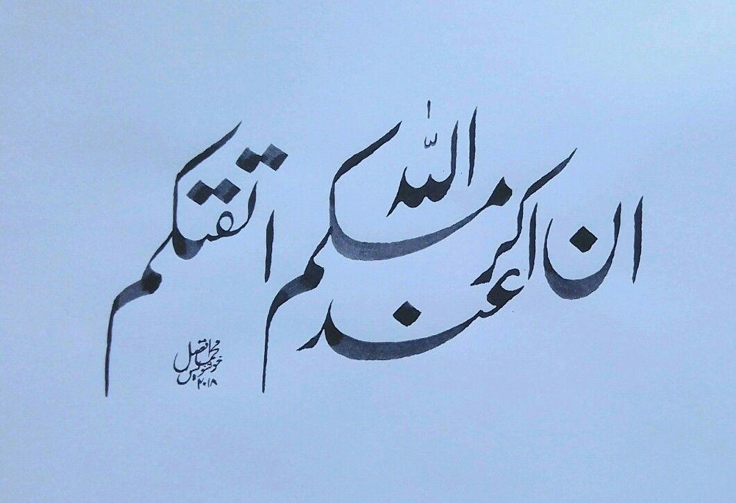 ان اكرمكم عند الله اتقاكم الحجرات ١٣ خط نستعليق مشق Calligraphy Arabic Calligraphy Art