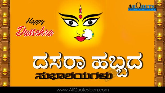 Dussehra Greetings Wishes Wallpapers Festival Images Photos Pictures Quotes Pictures Quotations Dasara Wishes Watercolor Birthday Dussehra Images