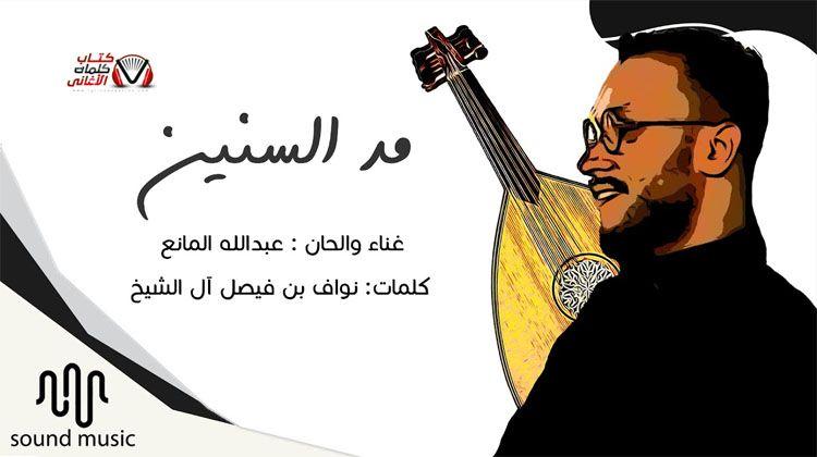 كلمات اغنية مد السنين عبدالله المانع Sound Of Music Music Movie Posters