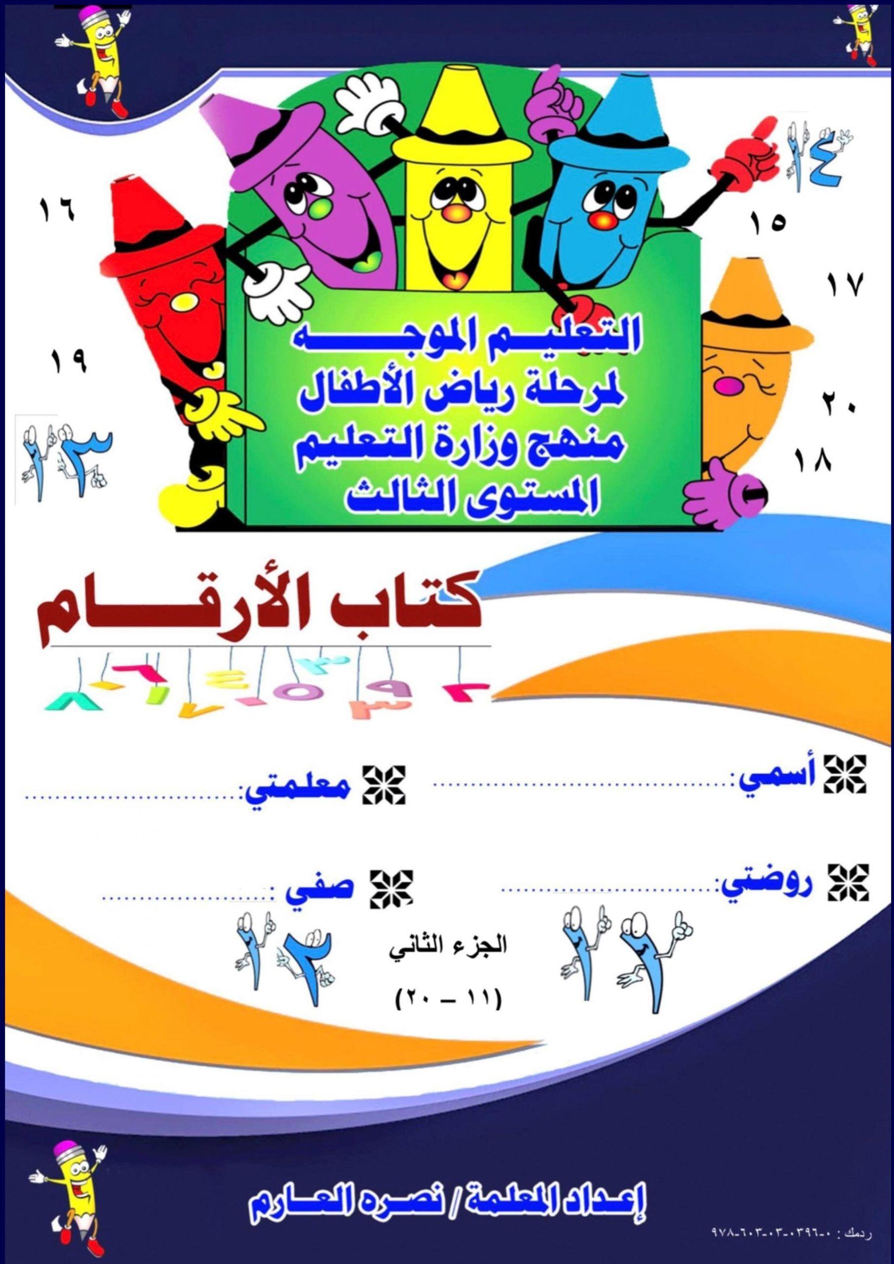كتاب الارقام من 11 الى 20 الجزء الثاني لتعليم الاطفال Map R 11 Map Screenshot