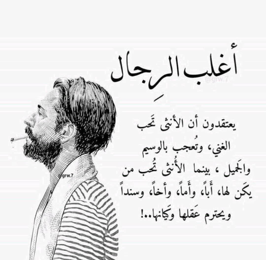 همسات عشق القلوب Funny Arabic Quotes Arabic Quotes Beautiful Arabic Words