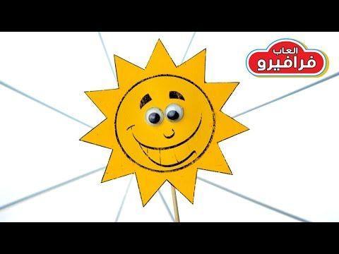 العاب ورقية - sun paper craft for kids