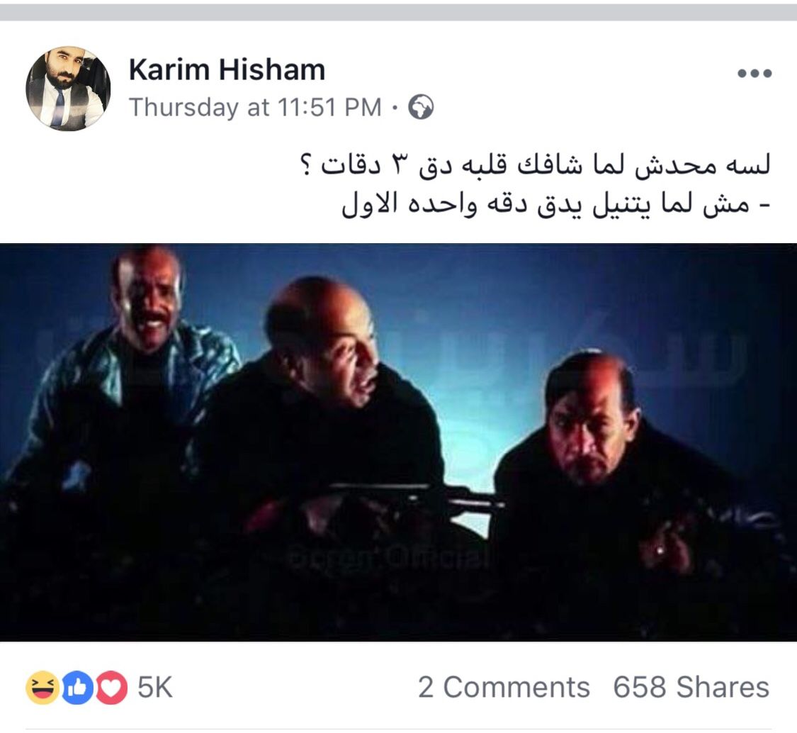 Pin By Roon Adel On Karim Hisham Movie Posters Movies Poster