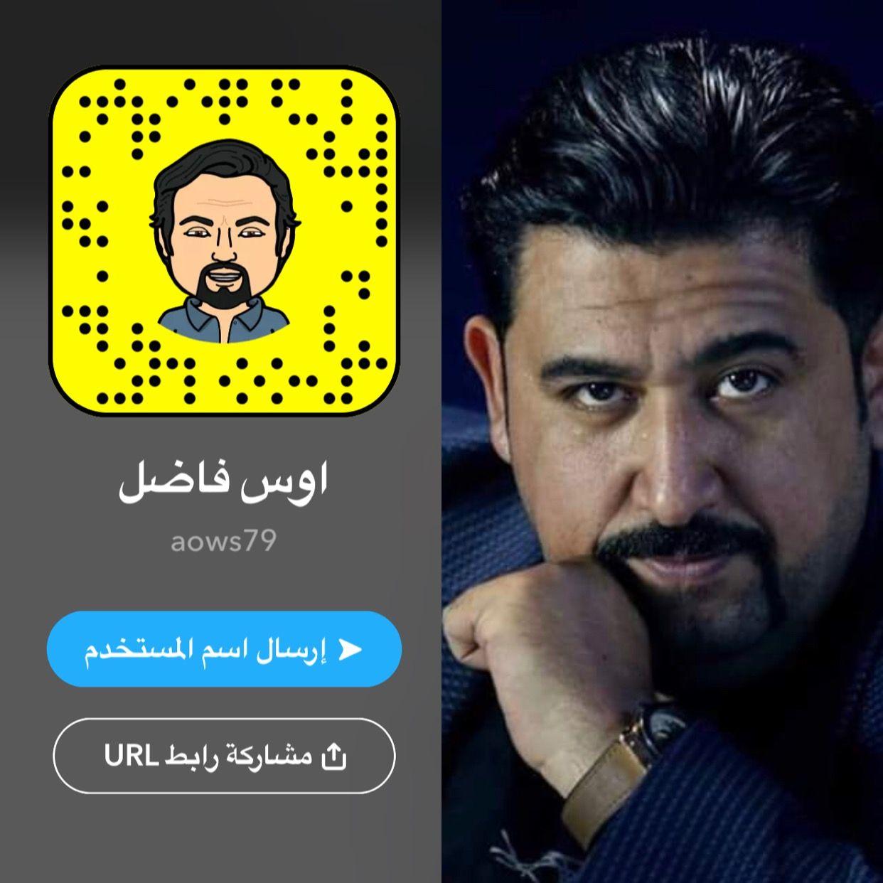 أوس فاضل Snapchat Screenshot Snapchat Screenshots