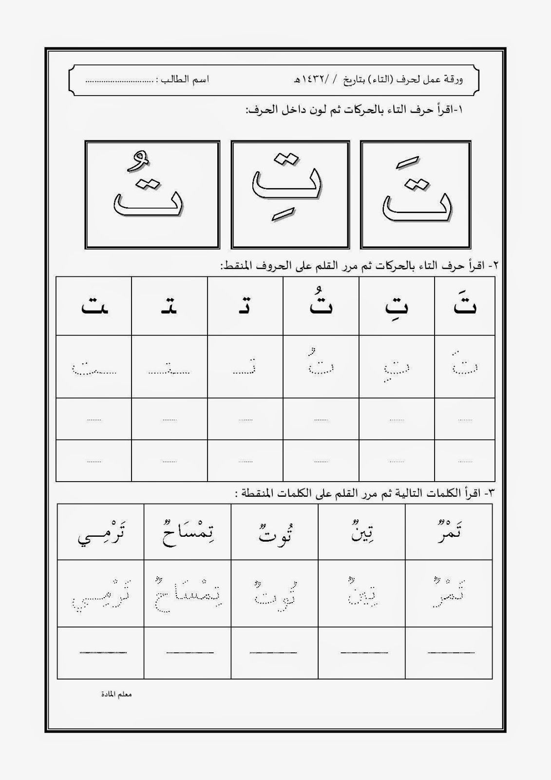 ورقه عمل جميع الحروف Page 003 Jpg 1 131 1 600 Pixels Learn Arabic Alphabet Arabic Alphabet For Kids Learning Arabic