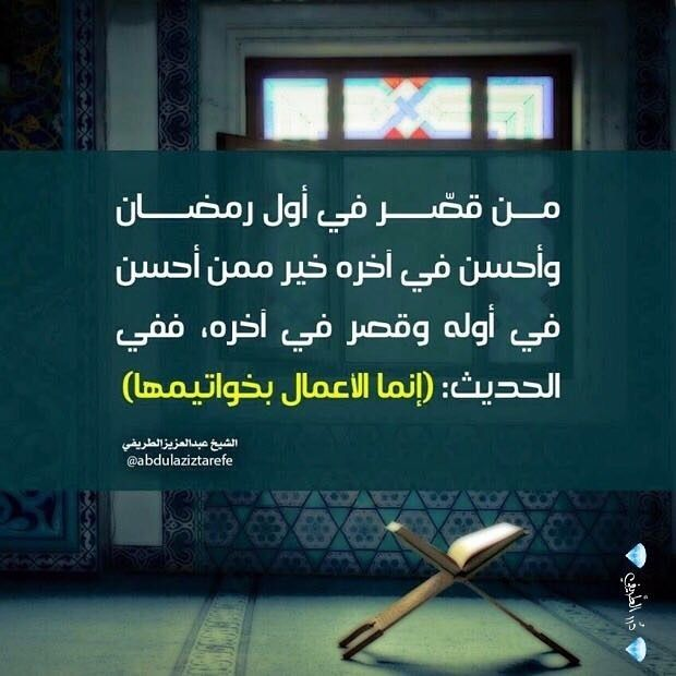 Geordi The Pug Blog Quran Quotes Love Quran Quotes Ramadan