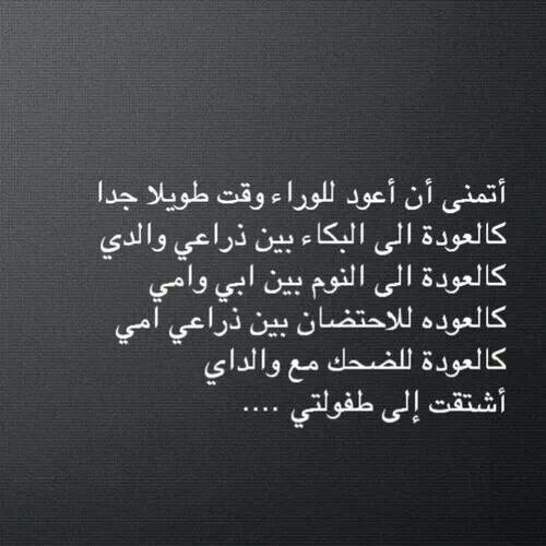 اشتقت إلى طفولتي Quotes Lettering Learning Arabic