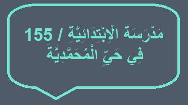 مدرسة الابتدائية 155 في حي المحمدية Neon Signs Arabic Calligraphy Neon