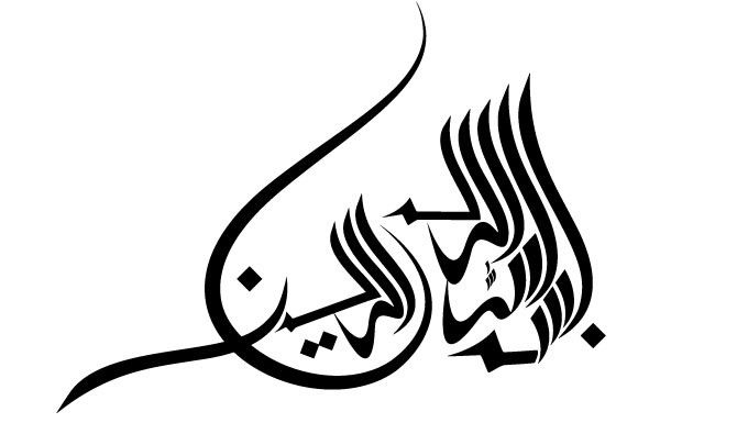 Islamic Calligraphy Bismillah Vector Free Vector Download