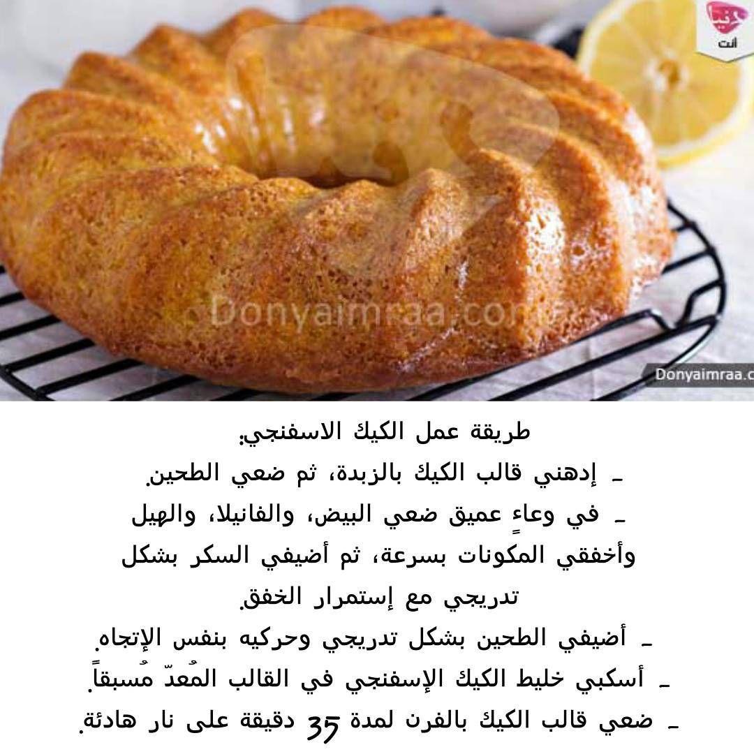 Donya Imraa دنيا امرأة On Instagram طريقة عمل الكيك الاسفنجي الكيك كعكة حلوى حلويات وصفاتي وصفات وصفات سهلة مطب Recipes Food Decoration Sponge Cake