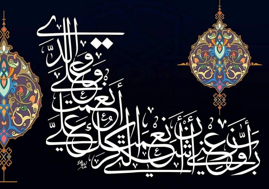 Mariam adlı kullanıcının Arabic Calligraphy panosundaki