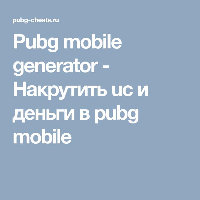 Pubg mobile generator - Накрутить uc и деньги в pubg mobile | Cheat