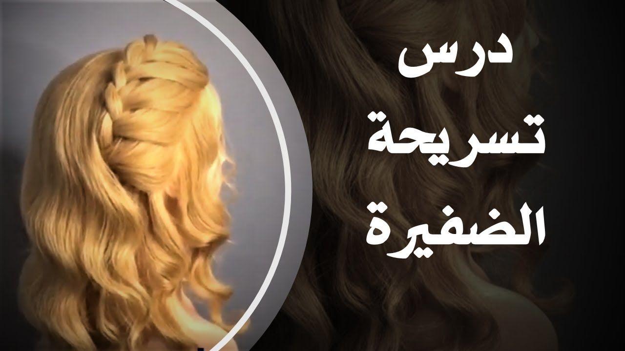 طريقة الضفيرة من مقدمة الراس Simple Braided Hairstyle هيرستايل هند م Long Hair Styles Hair Styles Hair