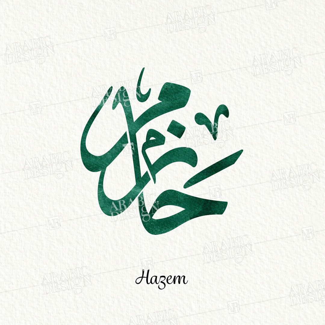 253 Likes 15 Comments Nihad Nadam Nihad Nadam On Instagram Hazem Name Design Designarabic Name Design Instagram Design