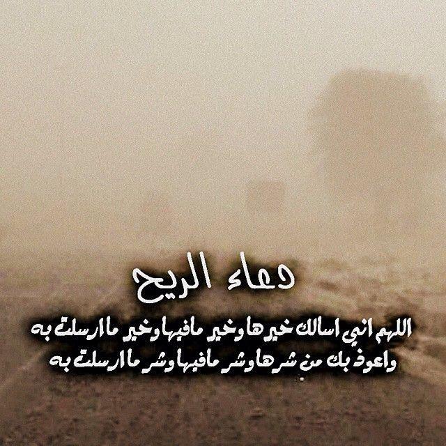 فلسطين جمال Bander16t دعاء الريح قال رسول الله ﷺ Insight Arabic Calligraphy Calligraphy