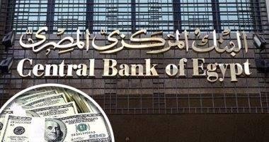 """البنك المركزى: ارتفاع حجم الودائع بالبنوك لـ 22 مليار جنيه بنهاية أكتوبر - (أ ش أ) أعلن البنك المركزى أن إجمالى الودائع لدى الجهاز المصرفى بخلاف """"البنك المركزى"""" ارتفع بنحو 22 مليار جنيه ليصل فى أكتوبر الماضى نحو 2.224 تريليون جنيه مقابل 2.202تريليون جنيه فى سبتمبر السابق له. وأشار البنك- فى أحدث تقرير- إلى أن إجمالى الودائع الحكومية بلغ 385.9مليار جنيه منها 283 مليار جنيه ودائع بالعملة المحلية ونحو 9ر102 مليار جنيه ودائع بالعملات الأجنبية وأضاف أن إجمالى الودائع غير الحكومية ارتفع- خلال…"""