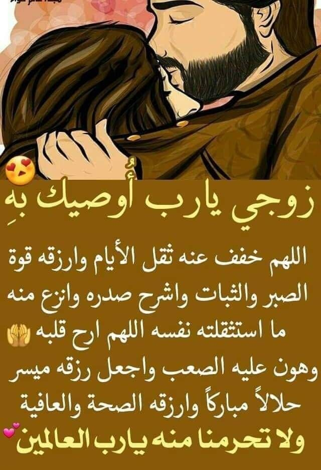 Pin By Rozmm On زوجي Arabic Love Quotes Good Morning Texts Husband Quotes