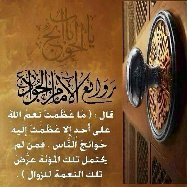 من أقوال الإمام الجواد
