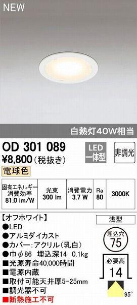楽天市場 Od301089 オーデリック ダウンライト Led 電球色