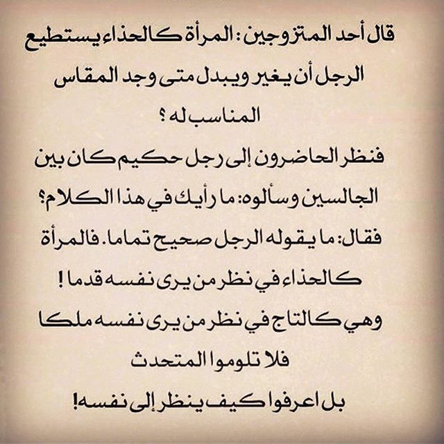 Instagram Photo By Mosul موصل Jun 24 2016 At 12 18am Utc Words Arabic Words Quotes