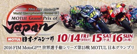 MotoGP™世界選手権 第15戦