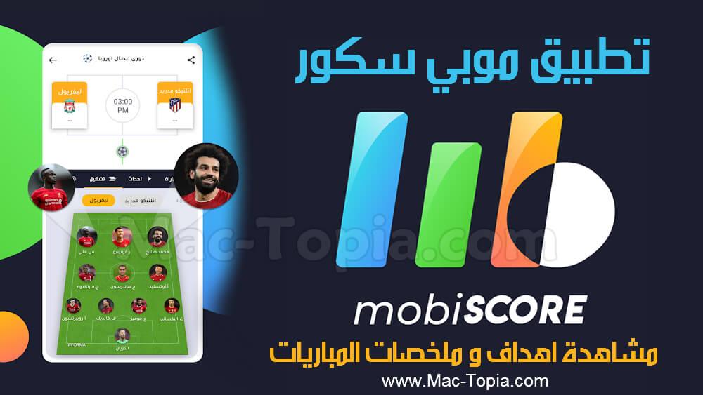 تحميل تطبيق موبي سكور Mobiscore مشاهدة اهداف مباريات كرة القدم مجانا ماك توبيا Gaming Logos Logos