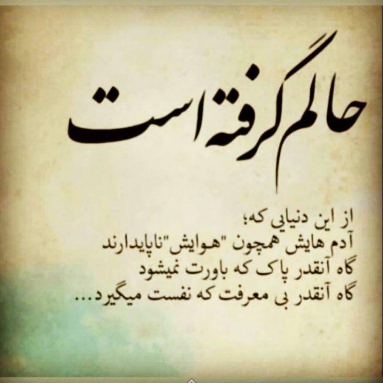 متن گریه دار و غمگین Intelligence Quotes Good Day Quotes Beautiful Quran Quotes