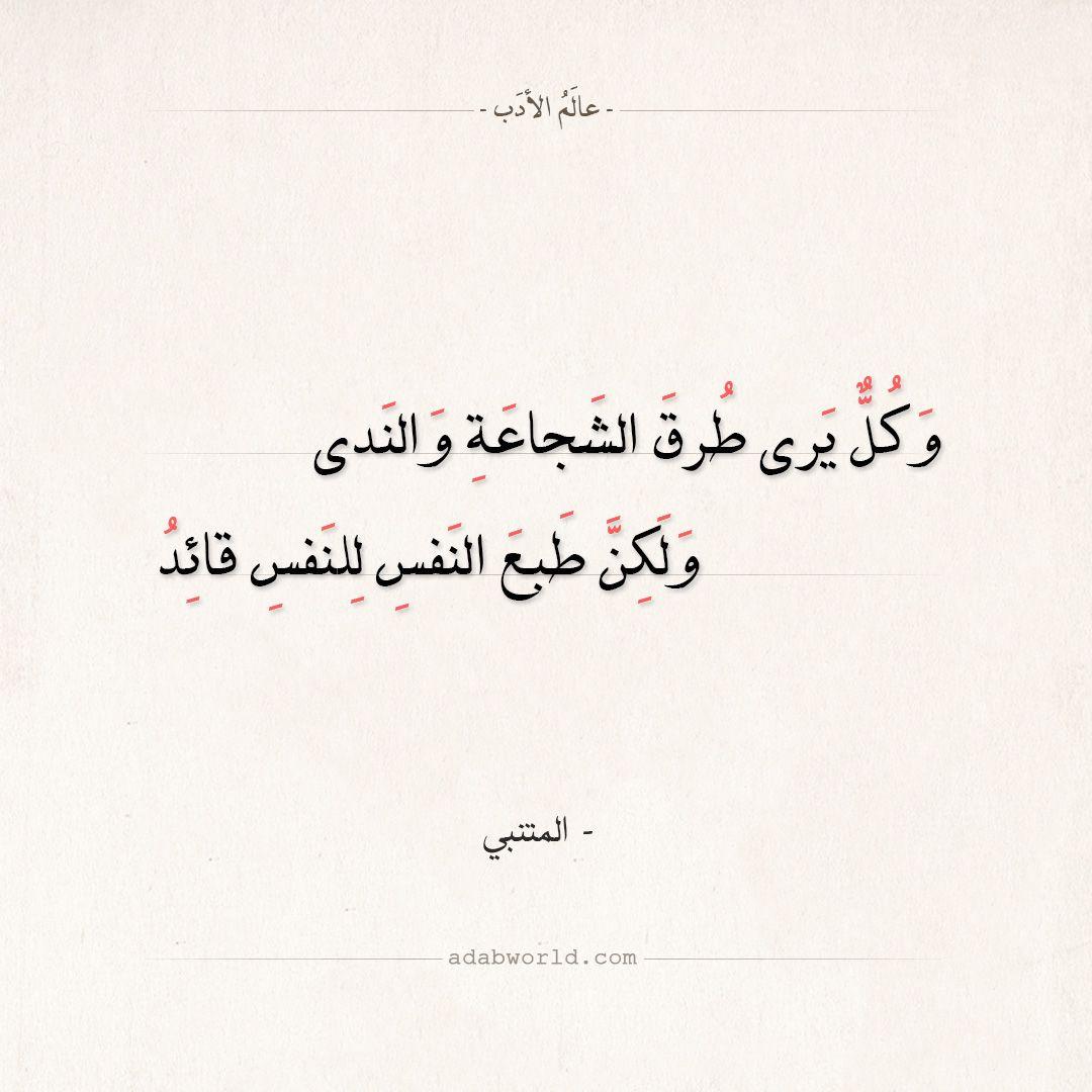 شعر المتنبي وكل يرى طرق الشجاعة والندى عالم الأدب Words Quotes Quotations Quotes