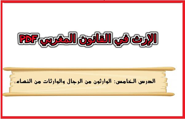 الإرث في القانون المغربي Pdf Education Novelty Sign Signs