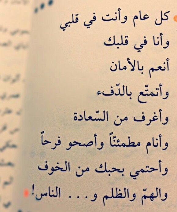كل عام وانت حبيبي Love Quotes Wallpaper Romantic Quotes Love Words