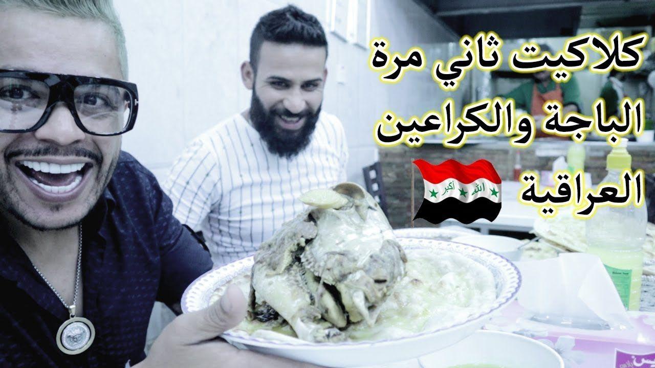 باجة و كراعين عراقية شعبية اطيب اكلة عراقية بالعالم اتحداك ماتجوع