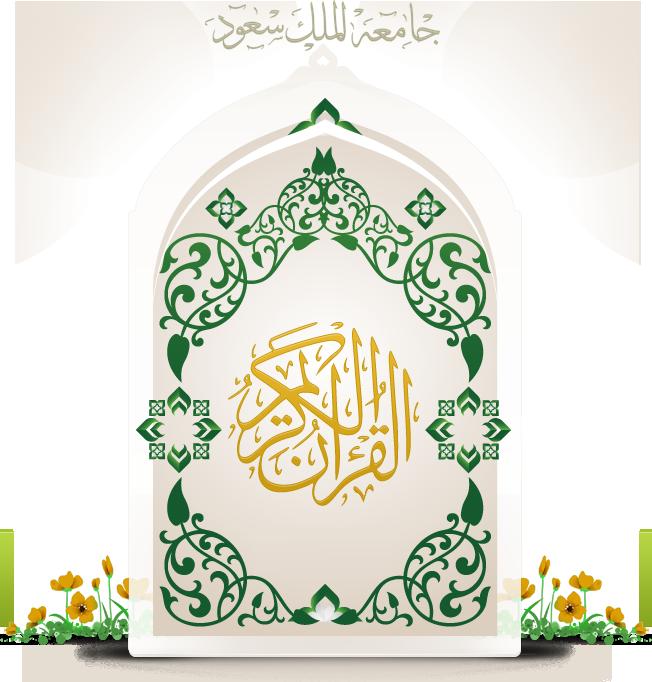 King Saud University Quran Holy Quran Learn Quran