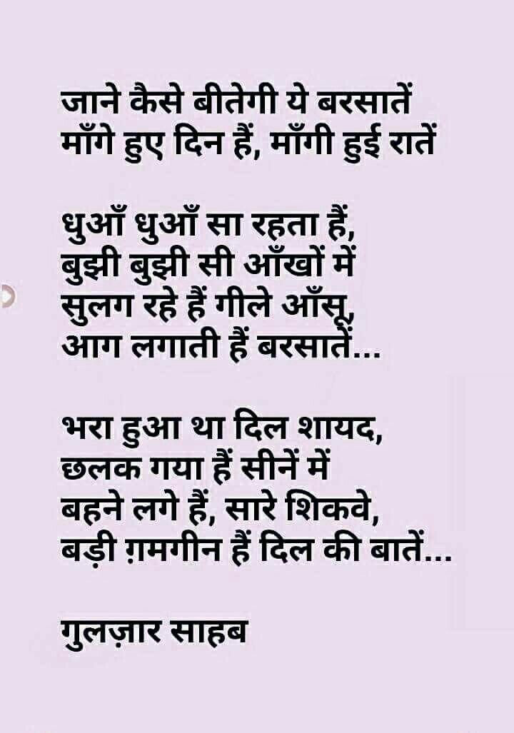 Lyric illusions lyrics : Pin by G on hindi shayari | Pinterest | Hindi quotes