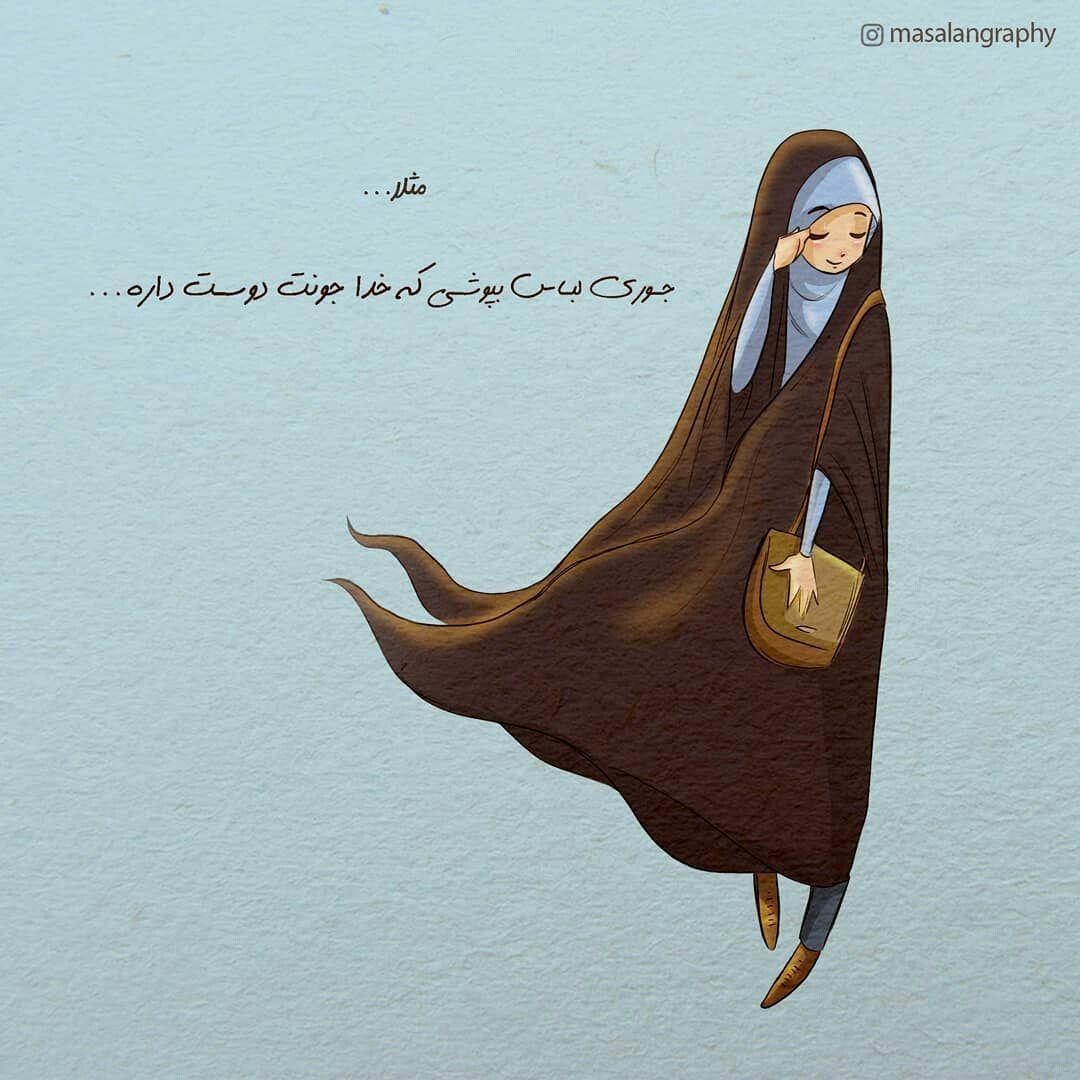 مثلا Hijab Drawing Anime Muslim Islamic Art
