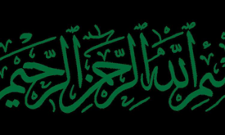 تفسير حلم رؤية البسملة أو قراءة البسملة أو كتابة البسملة بالمنام فورفوائد Bismillah Calligraphy Calligraphy Islamic Calligraphy