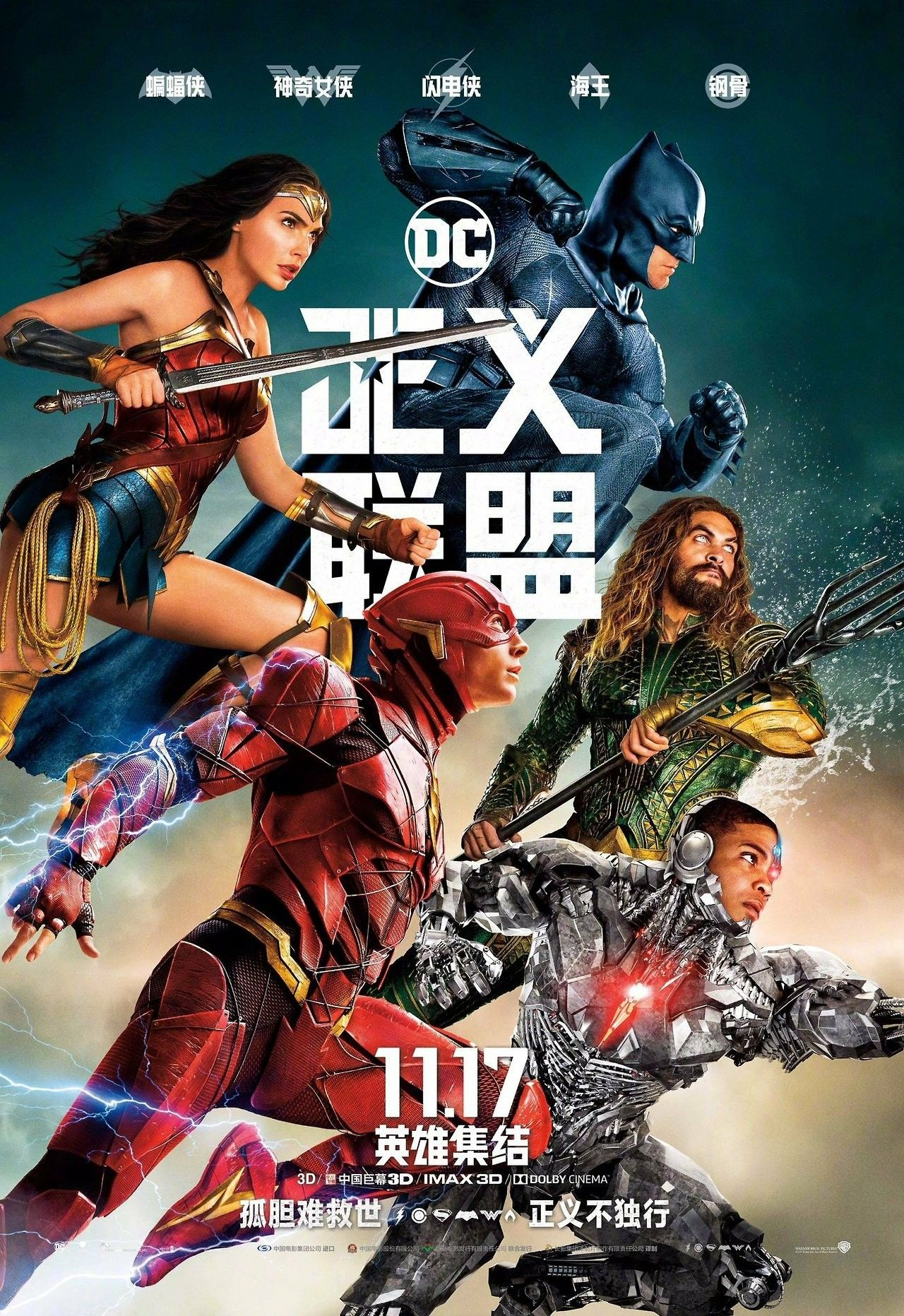 Pin by Edward Hawa on Justice League Movie Justice