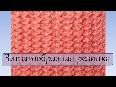 вязание спицами зигзагообразная резинка видео уроки по вязанию