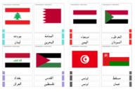 بطاقات الاعلام و عواصم الدول العربية جغرافيا للصغار In 2021 Holiday Decor Calendar Decor