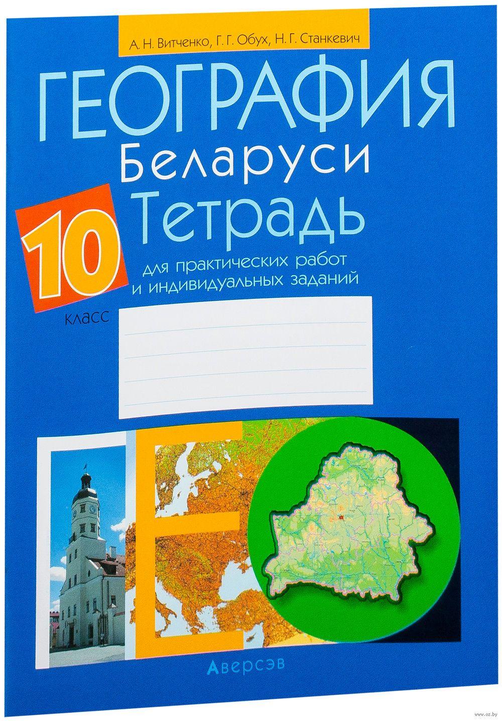 Планирование по географии 10 класс беларусь