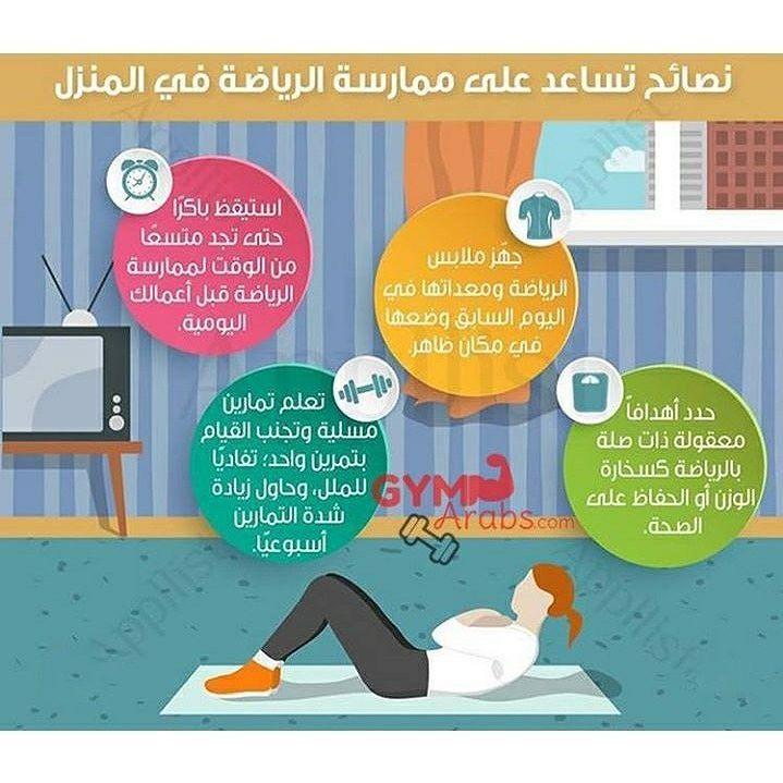 Gym Arabs On Instagram نصائح تساعد على ممارسة الرياضة في المنزل فيتنس جيم طاقة قوة معلومات جيم العرب رياضة كمال ا Tangled Pictures Gym Pattern Design