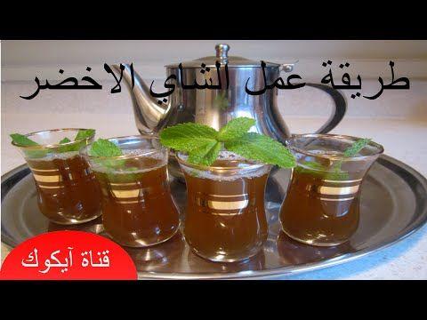 طريقة عمل الشاي الاخضر بالنعناع فيديو عالي الجودة طريقة تحضير الشاي الصحراوي بذوق مميز Milkshake Nutribullet Blender Smoothies