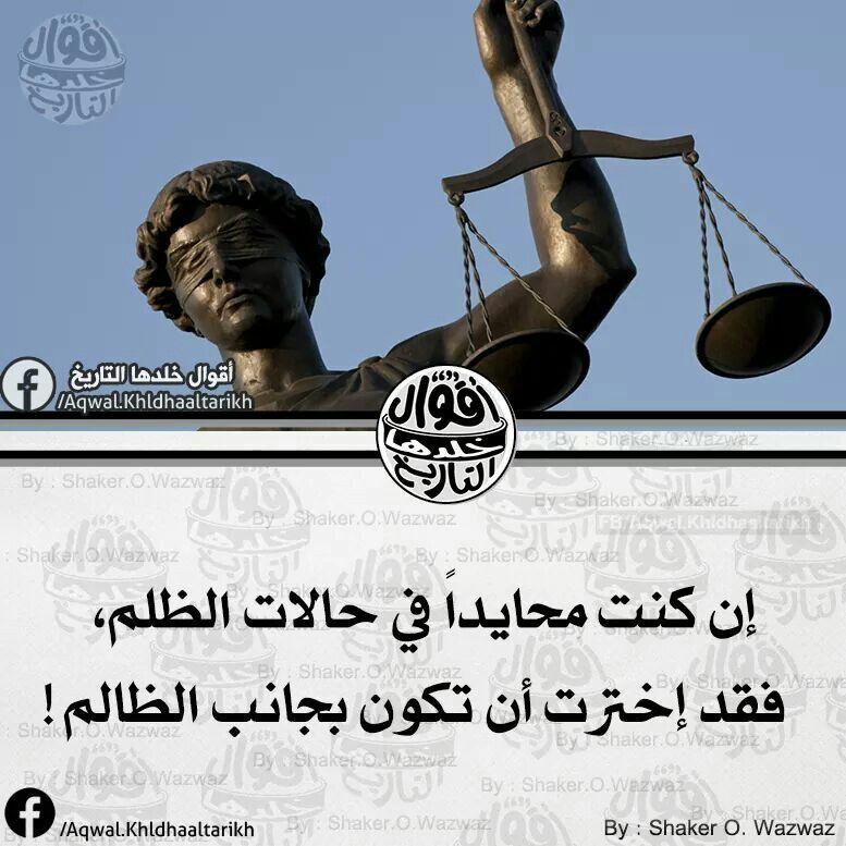 المحايد في الظلم ظالم Talking Quotes Beautiful Arabic Words Cool Words