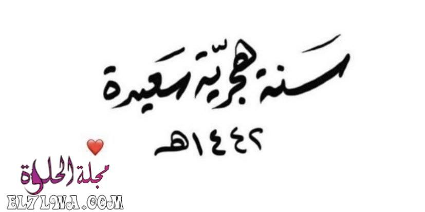 عبارات تهنئة بالسنة الهجرية الجديدة 1442 بطاقات تهنئة بالسنة الهجرية الجديدة 1442 مع بداية العام الهجري الجديد 1442 Hijri Year Arabic Calligraphy Calligraphy