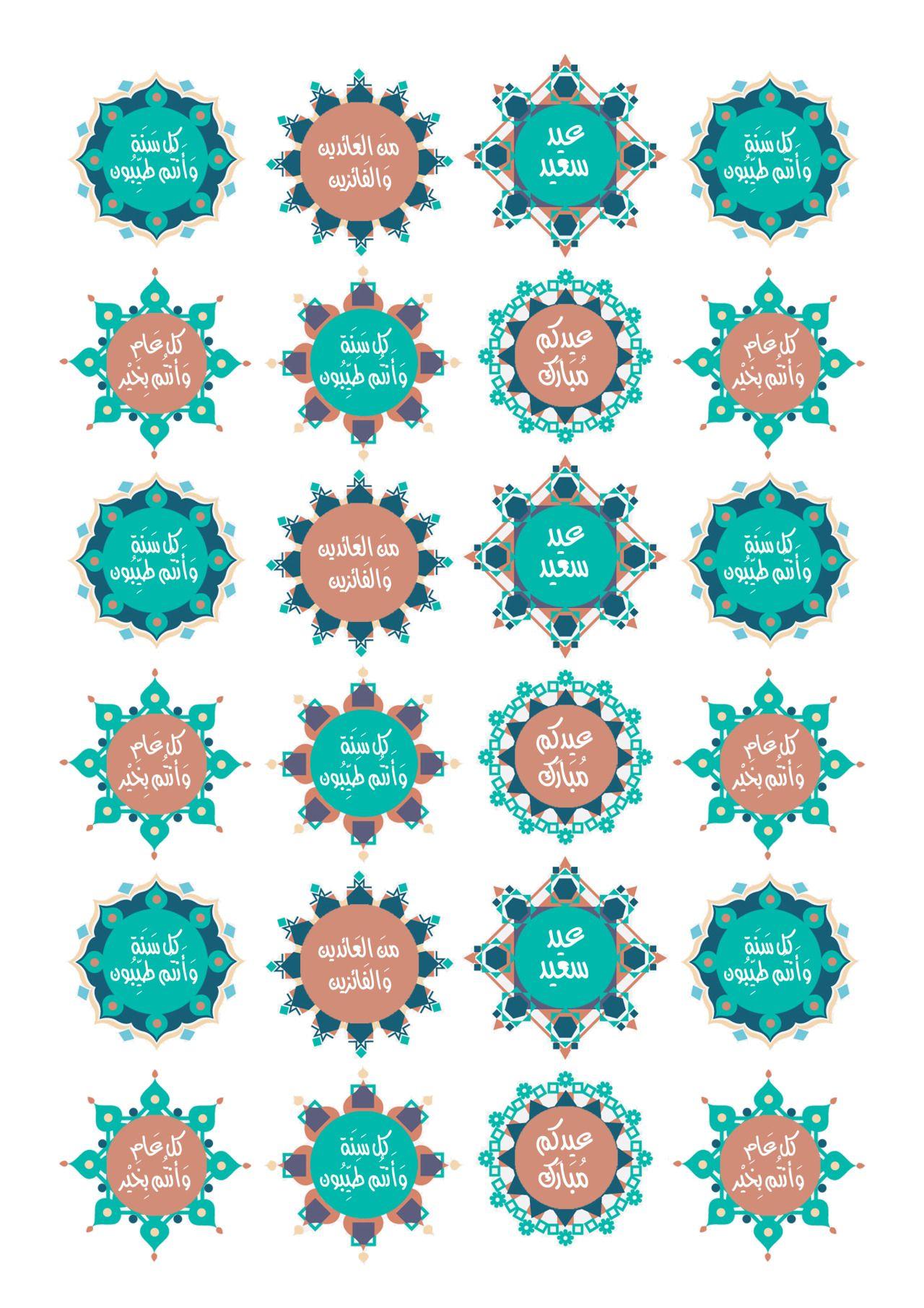 مطبوعات توزيعات عيد الفطر Eid Fitr Printables 2018 Eid Stickers Eid Mubarak Stickers Eid Cards