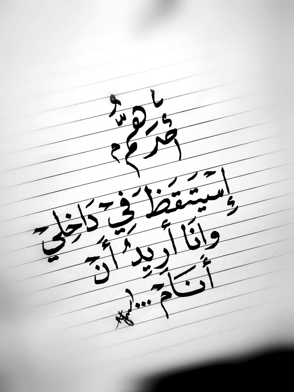أحدهم استيقظ في قلبي وانا اريد ان انام Arabic Quotes Arabic Words Quotes
