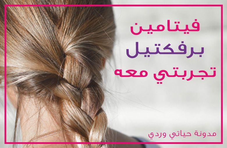 حبوب برفكتيل لتساقط الشعر و تطويل الشعر تجربتي بكل صدق هل هي الحبة السحرية Static Hair Treat Hair Loss Healthy Hair